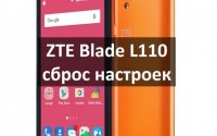 ZTE Blade L110 сброс настроек через китайское меню