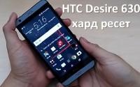 HTC Desire 630 хард ресет: пошаговая инструкция