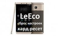 Как сбросить LeEco до заводских настроек?
