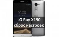 LG Ray X190 сброс настроек: как вернуть заводские настройки