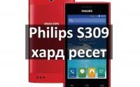 Philips S309 хард ресет: как сделать сброс настроек?