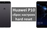 Huawei P10 сброс настроек: пошаговая инструкция