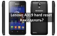 Lenovo A319 Hard Reset как сделать