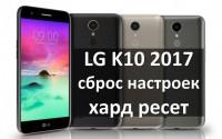 LG K10 2017 сброс настроек: как сделать хард ресет