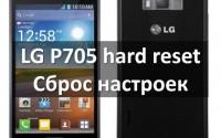 LG P705 hard reset: как сбросить настройки