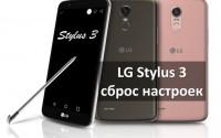 LG Stylus 3 сброс настроек: два способа