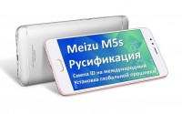 Meizu M5s русификация: смена ID и установка глобальной прошивки