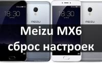 Meizu MX6 сброс настроек и обновить прошивку