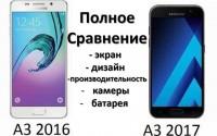 Samsung Galaxy A3 2016 и 2017 сравнение смартфонов