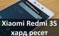 Xiaomi Redmi 3S хард ресет: снимаем графический ключ