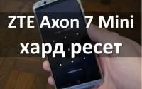ZTE Axon 7 Mini хард ресет: снять графический ключ