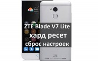 ZTE Blade V7 Lite хард ресет: восстановить заводские настройки