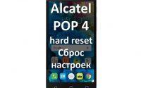 Alcatel POP 4 hard reset: инструкция для сброса настроек
