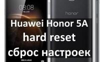 Huawei Honor 5A hard reset: быстрый способ сбросить настройки