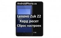 Как сделать хард ресет Lenovo ZUK Z2