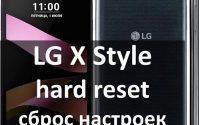LG X Style hard reset: быстрый способ сброса настроек