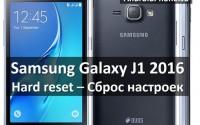 Samsung Galaxy J1 2016 hard reset: сбросить настройки