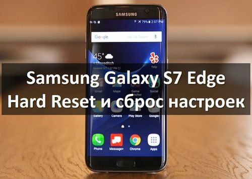Samsung Galaxy S7 Edge Hard Reset и Сброс настроек
