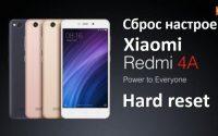 Xiaomi Redmi 4A хард ресет: инструкция по сбросу настроек за 5 минут