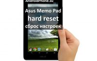 Asus Memo Pad hard reset: сбросить настройки к заводским