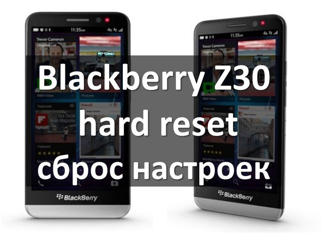 Blackberry Z30 hard reset и soft reset: два способа
