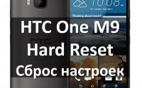HTC One M9 hard reset: снять графический ключ