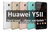 Huawei Y5II hard reset и сброс настроек (иллюстрированная инструкция)