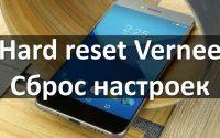 Как сделать hard reset Vernee? Сброс настроек любого смартфона