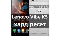 Lenovo Vibe K5 хард ресет: инструкция по сбросу настроек