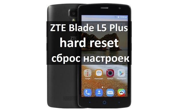 ZTE Blade L5 Plus hard reset и сброс настроек (Видео)